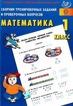 matematika-1-intellekt-