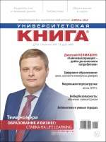http://www.unkniga.ru/images/2020/04/04-2020_cover