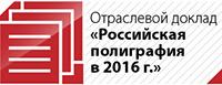 WebBann2016-06